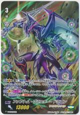 Phantom Blaster Dragon V-SS03/002
