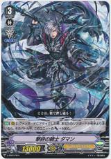 Pulverize Knight, Daman V-SS03/004