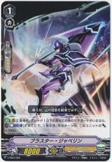 Blaster Javelin V-SS03/008