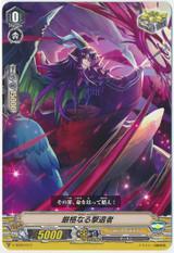 Grim Revenger V-SS03/013