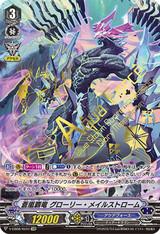Blue Storm Supreme Dragon, Glory Maelstrom V-EB08/XV01 XVR