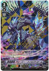 Blue Storm Supreme Dragon, Glory Maelstrom V-EB08/SV03 SVR