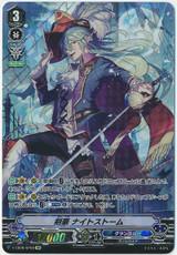 Master Swordsman, Nightstorm V-EB08/SP06 SP