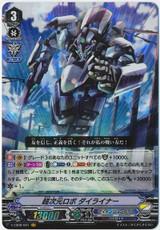 Super Dimensional Robo, Dailiner V-EB08/001 VR
