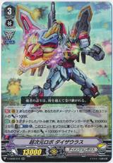 Super Dimensional Robo, Daizaurus V-EB08/010 RR