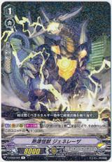 Heat Source Monster, Genelaser V-EB08/022 R