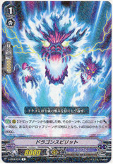Dragon Spirit V-EB08/026 R
