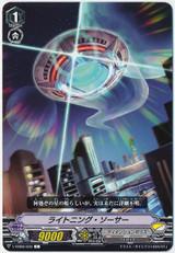 Lightning Saucer V-EB08/036 C