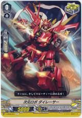 Dimensional Robo, Dairacer V-EB08/041 C