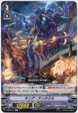 King Tentacle V-EB08/044 C