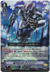 【Dimension Police X4 Set】V Extra Booster 08 My Glorious Justice VR RRR RR R C Complete Set