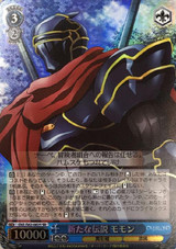 Momon, A New Legend OVL/S62-082S SR