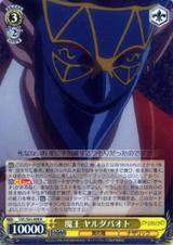 Jaldabaoth, Devil OVL/S62-008 R