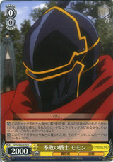 Momon, Undefeated Warrior OVL/S62-010 U