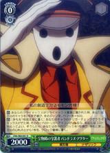 Pandora's Actor, Guardian of Treasure Shrine OVL/S62-031 R
