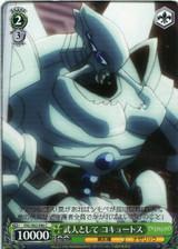 Cocytus, As a Warrior OVL/S62-046 C