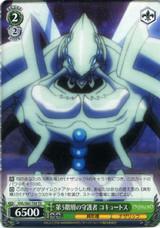 Cocytus, Guardian of the 5th Floor OVL/S62-T08 TD