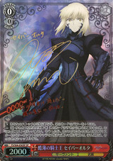 Saber Alter, Cruel King of Knights FS/S64-056SP SP