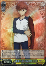 Shirou, Committed to Archer's Arm FS/S64-003S SR