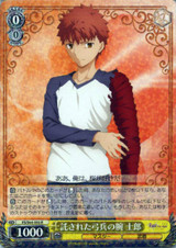 Shirou, Committed to Archer's Arm FS/S64-003 R