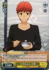 Shirou, Do What You Can FS/S64-011 U