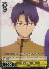 Issei, Student Council President FS/S64-015 C