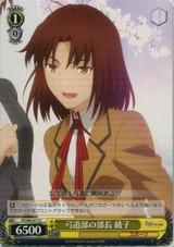 Ayako, Archery Club Manager FS/S64-017 C