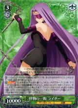 Rider, Monster's Glance FS/S64-026 RR
