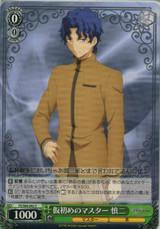 Shinji, Temporary Master FS/S64-042 C