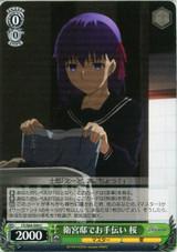 Sakura, Helping Out at the Emiya Household FS/S64-044 C
