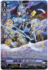 Solitary Knight, Gancelot V-BT05/XV01 XVR