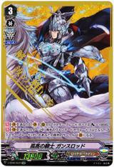 Solitary Knight, Gancelot V-BT05/SV01 SVR