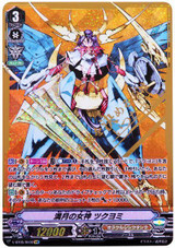 Goddess of the Full Moon, Tsukuyomi V-BT05/SV02 SVR