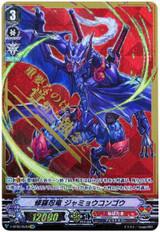 Shura Stealth Dragon, Jamyocongo V-BT05/SV04 SVR