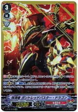 Eradicator, Gauntlet Buster Dragon V-BT05/SV05 SVR
