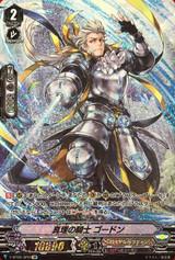 Knight of Truth, Gordon V-BT05/SP01 SP