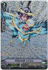 Goddess of the Half Moon, Tsukuyomi V-BT05/SP03 SP