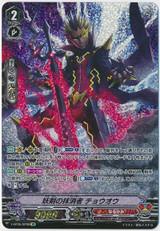 Fiendish Sword Eradicator, Cho-Ou V-BT05/SP08 SP