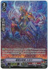 Stealth Rogue of Ferocity, Suoh V-BT05/SP11 SP