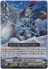 Solitary Knight, Gancelot V-BT05/001 VR