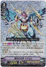 Goddess of the Full Moon, Tsukuyomi V-BT05/002 VR