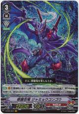 Shura Stealth Dragon, Jamyocongo V-BT05/004 VR
