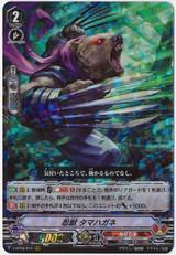 Stealth Beast, Tamahagane V-BT05/012 RRR