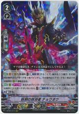 Fiendish Sword Eradicator, Cho-Ou V-BT05/013 RRR