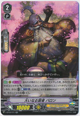 Great Sage, Barron V-BT05/015 RR