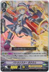 Battle Sister, Macaron V-BT05/018 RR