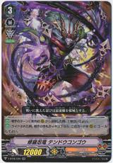 Shura Stealth Dragon, Tendocongo V-BT05/020 RR