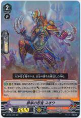 Stealth Rogue of Ferocity, Suoh V-BT05/021 RR
