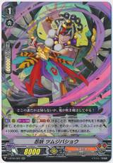 Stealth Fiend, Tsumujibasho V-BT05/022 RR