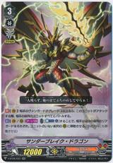 Thunder Break Dragon V-BT05/023 RR